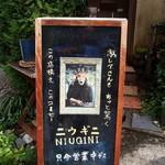 ニウギニ - 入り口の看板