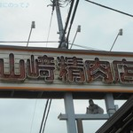 山崎精肉店 - 看板