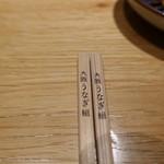 91939317 - 大阪うなぎ組