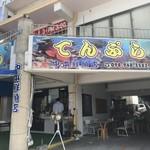 91940021 - 中本鮮魚店