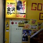 ゴーゴーカレー - 神田駅南口出てすぐの地下