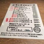 近江牛Steak&Wine モダンミール - ランチメニュー