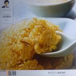 龍朋 - (H30.9.03発売週刊誌の記事)