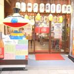 立飲み屋 Kiritsu - むじゃきの目の前