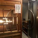 ビストロ NEJI‐KEN‐KEN 赤坂荘 - 夜の外観  2階へ