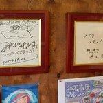 瀬戸内屋 大船幸太郎 - 宮崎監督のサイン