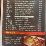ごっそや - 串焼き、野菜焼き串