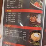 ごっそや - 「スピードメニュー」「お刺身」「サラダ」