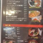 ごっそや - 「おつまみ」「飯と麺」