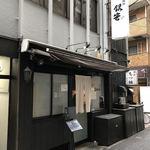 麺処 銀笹 - 2018.8.18  店舗外観