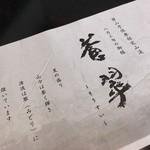 翠山亭倶楽部定山渓 -