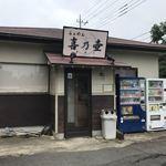 らぁめん 喜乃壺 -
