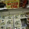 産直市場 おあしすファーム - 料理写真: