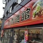 上海楼 刀削麺館 -