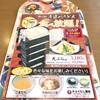 味の民芸 高島平店