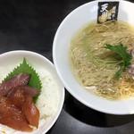 超純水採麺 天国屋 - 2018/9/2限定・鮮魚麺 天然ブリ出汁麺(イナダ丼付)(1000円)