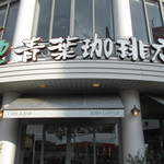 青葉珈琲店 -