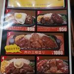 ステーキ&ハンバーグのくいしんぼ - メニュー