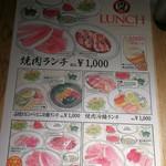 熟成焼肉 肉源 - ランチメニュー