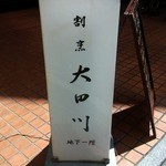 割烹 大田川 - お店の看板です。 割烹 大田川 地下一階 って、書いていますね。 白地に黒でシンプルに力強く書かれています。 いい感じですよね~。 特に、「川」の字が、雰囲気があります。