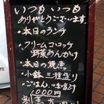 割烹 大田川 - ビル前にあった、ランチメニューボードです。 こう書いてありますよ。  いつもいつもありがとうございます。 ・本日のランチ ・クリームコロッケ野菜あんかけ ・本日の焼き魚  小鉢三種盛り ごはん、味噌汁
