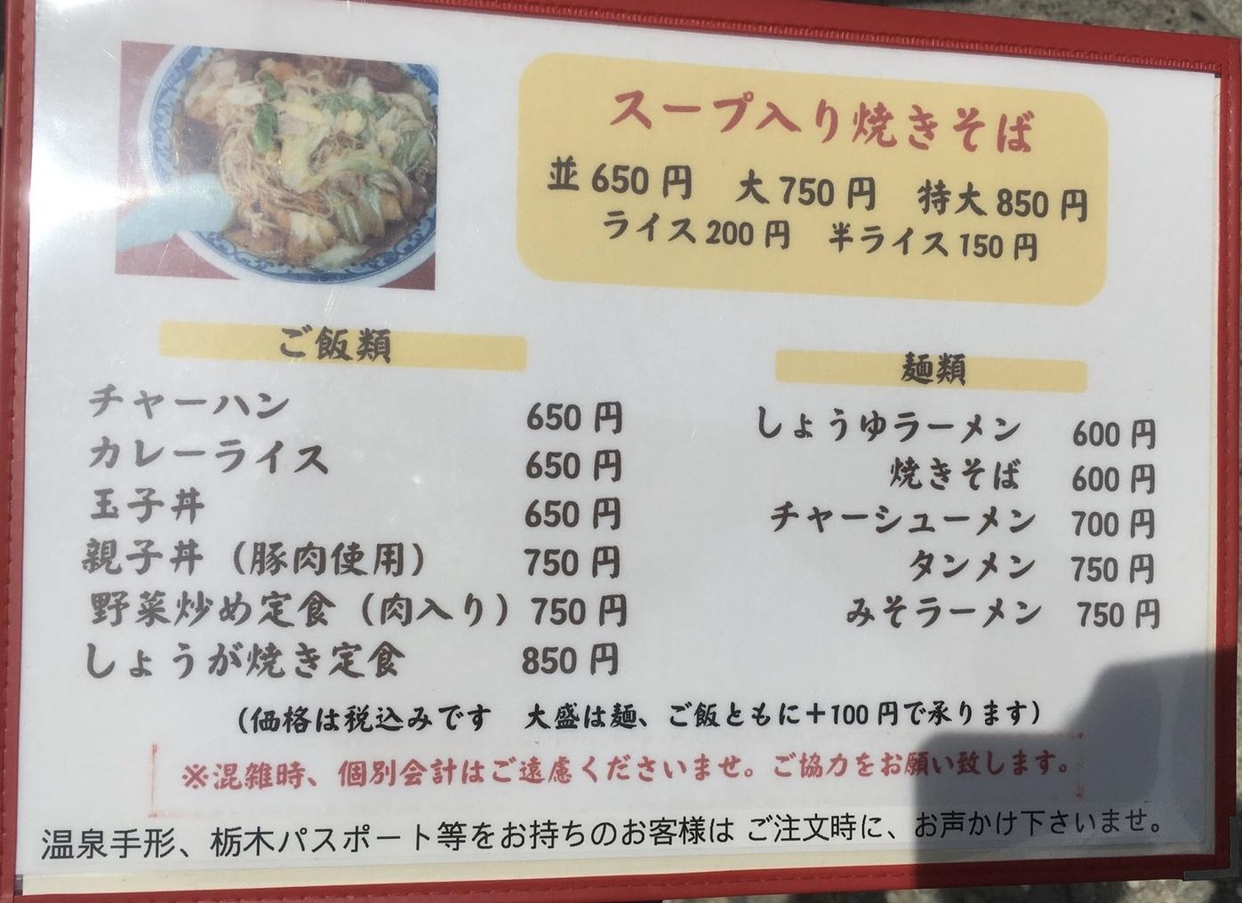 こばや食堂 name=