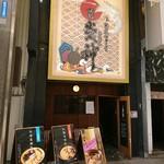 札幌 炎神 - 店舗外観