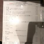 戸田亘のお好み焼 さんて寛 - メニュー