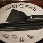 戸田亘のお好み焼 さんて寛 - 皿