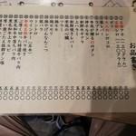 300円焼肉酒場 - メニュー