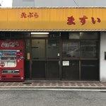 天ぷら ますい -