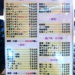 麺味 - メニュー