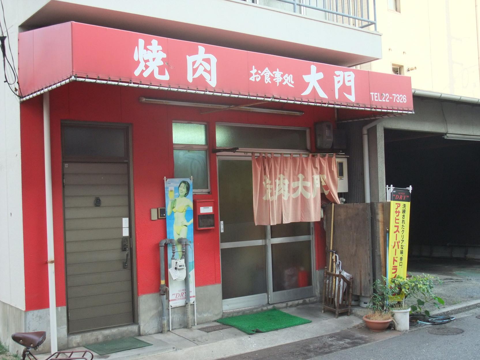 大門焼肉店