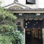 豊福 - 花隈の料亭旅館でランチをいただきます(2018.9.2)