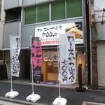 Tonkatsuhamaya - '18/09/02 引かれた構え