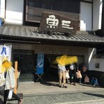 魚三北国街道本店 -