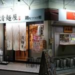 清麺屋 - 外観♪