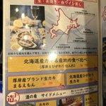 北の国バル 新宿西口店 - その他写真:
