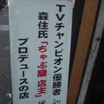 麺屋 黒船 - 看板1
