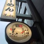 麺屋 黒船 - 看板2