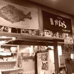 かんてら - 魚拓(セピアモード)2