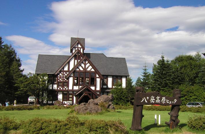 八ヶ岳高原 ヒュッテ