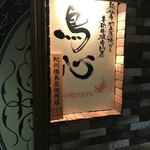 秘伝手羽先唐揚げと本格串焼専門店 鳥心 -