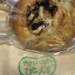 びーんず - クルミとレーズンのパン