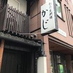 京料理 かじ - 外観