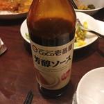 CoCo壱番屋 - 芳醇ソース♡