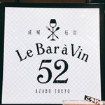 92010526 - Le Bar a Vin 52 AZABU TOKYO