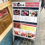 焼肉 乙ちゃん - メニュー