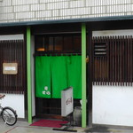 せら庵 - H30年9月、店舗外観