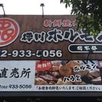 徳川ホルモンセンター 総本部 - 近くのCPに停めてください